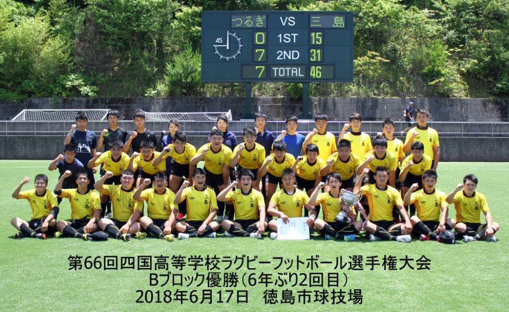 三島高等学校 ラグビー部  『前進  ・ 信頼 ・ 責任』